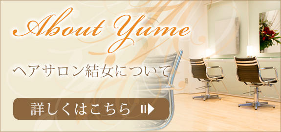 About Yume